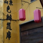 Chinese characters and lanterns in Hoi An